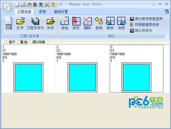 门窗之星设计软件
