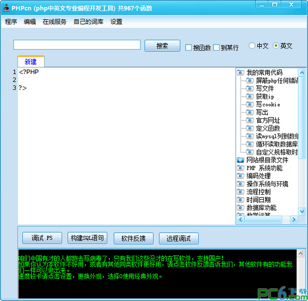 phpcn(php编程开发工具)