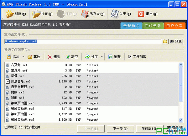Flash打包工具(AGE Flash Packer)