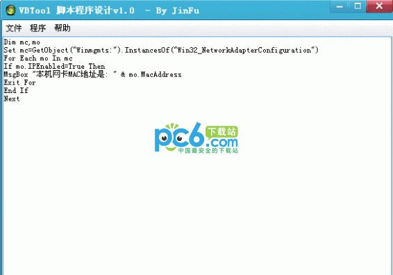 VBTool脚本程序设计
