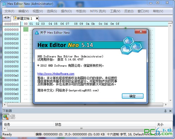 Hex Editor Neo(二进制、十六进制文件编辑)LOGO