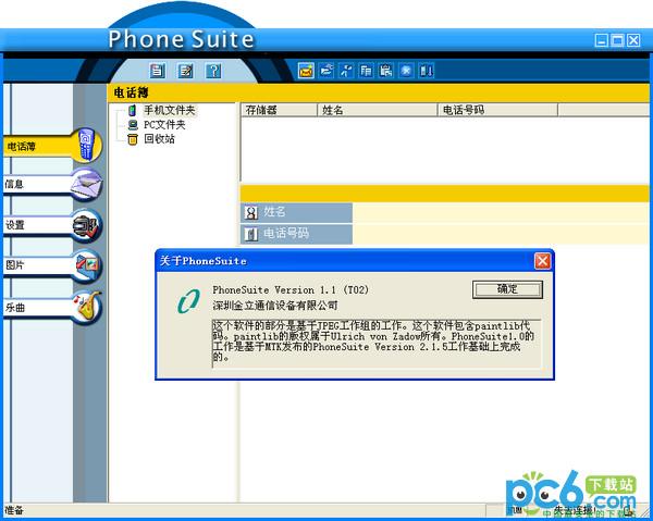 金立MTK手机PC同步工具