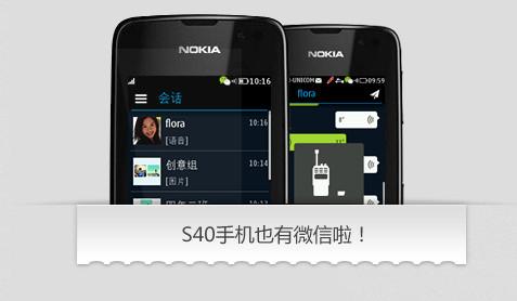 塞班微信S40版