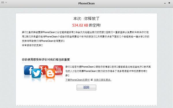 iphone/ipad清理垃圾软件(PhoneClean)截图
