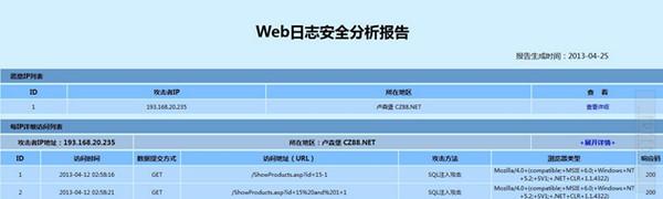 Web日志安全分析工具截图