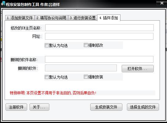 程序安装包制作工具截图