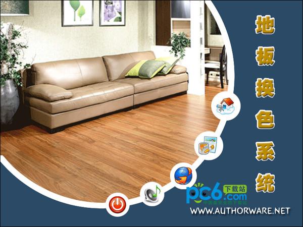 地板换色系统