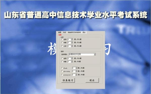山东省信息技术学业水平考试模拟系统