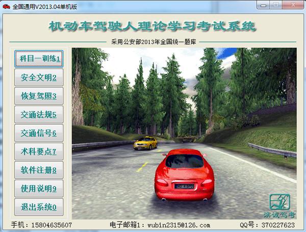 机动车驾驶人科目一考试学习系统2013