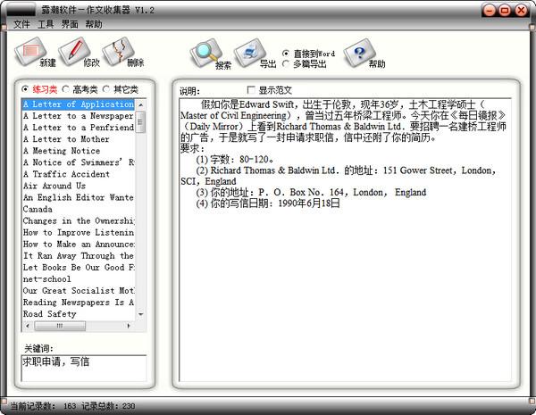 作文收集器—露潮软件