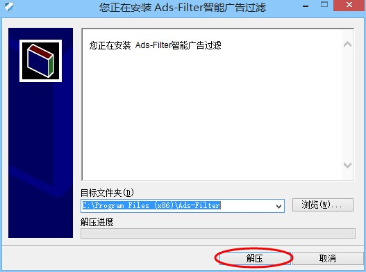 视频广告屏蔽插件(AdsFilter)