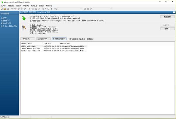 InstallMate(安装程序制作工具)