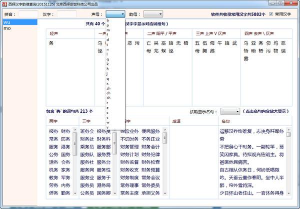 西择汉字韵律查询软件截图