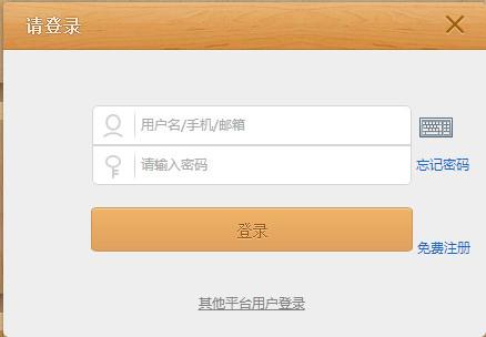 畅言交互式多媒体教学系统(iFlyBook)截图