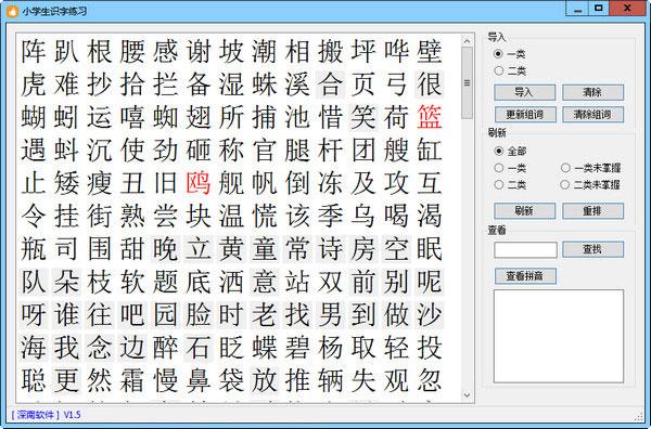 小学生识字练习