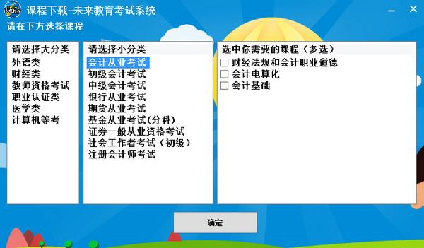 未来教育考试系统截图