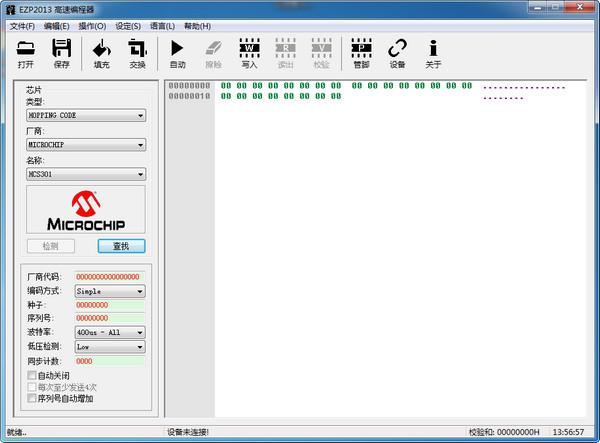 EZP2013高速编程器(含驱动)