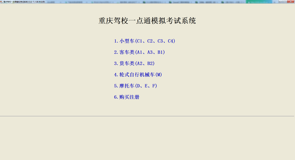 重庆驾校一点通模拟考试系统