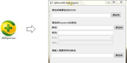360apk签名工具(qihoo360 apk signer)截图