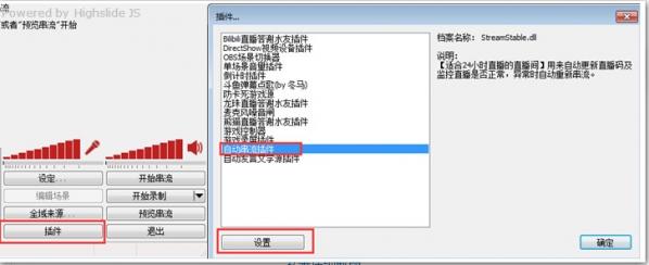 OBS自动串流插件