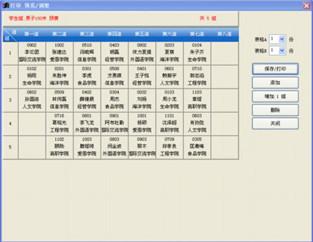 索美田径运动会编排管理系统截图