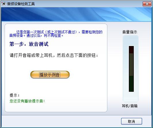 智能普通话模拟测试系统截图