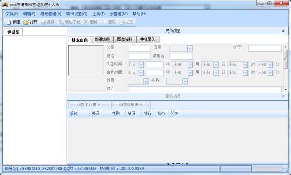家谱制作软件云码宗谱