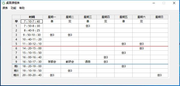 桌面课程表