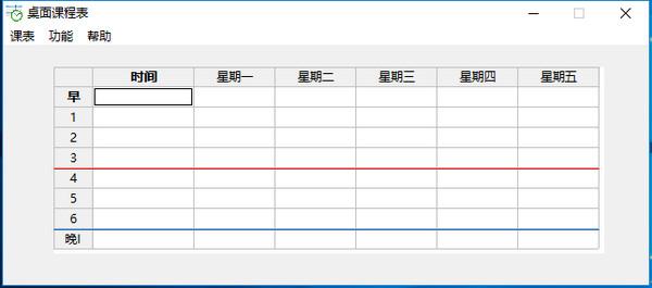 桌面课程表截图