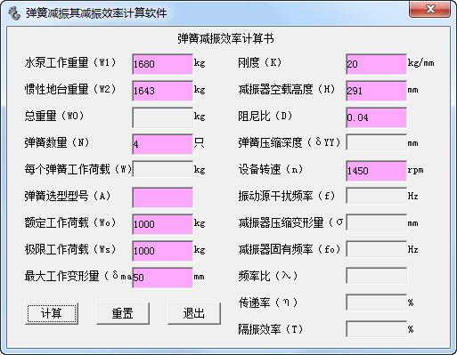 弹簧减振其减振效率计算软件LOGO