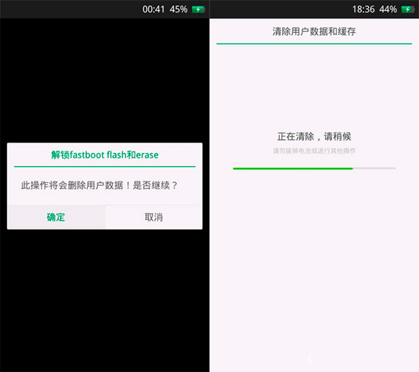 OPPO Find7一键解锁Fastboot程序截图