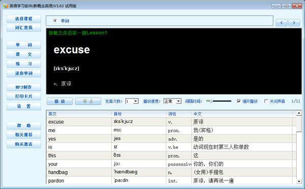 英语学习软件(新概念英语)