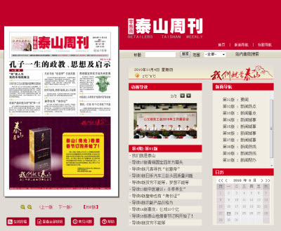 xpaper数字报刊系统