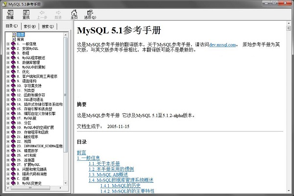 MySQL API 中文手册