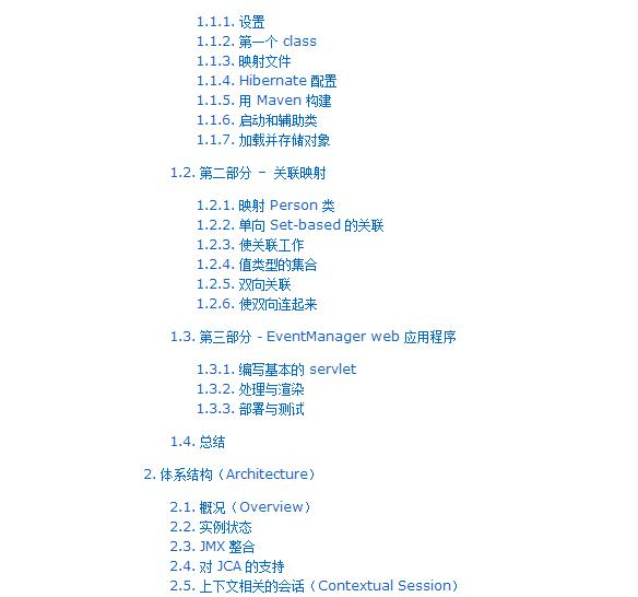 Hibernate API 中文手冊