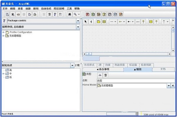 UML建模软件(Argo UML)段首LOGO