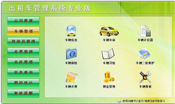 科羽出租车管理系统截图