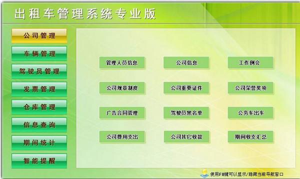 科羽出租车管理系统