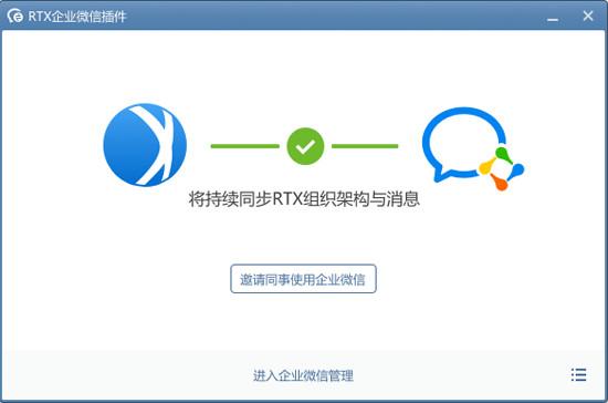 RTX企业微信插件