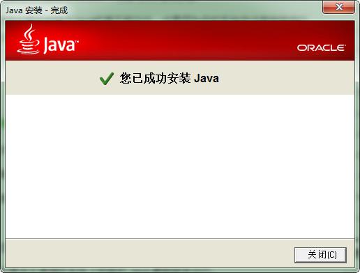JRE7(java运行环境) 64位截图