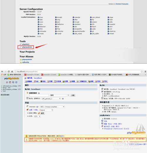 wampserver(php环境搭建安装包)截图