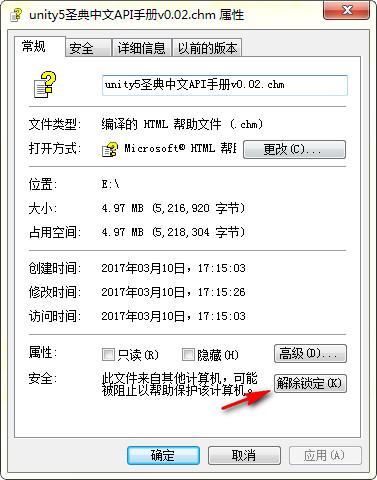 unity5圣典中文API手册截图