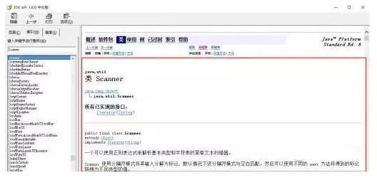 JDK 1.7 API中文版截图