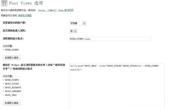 Wp-Postviews中文插件截图