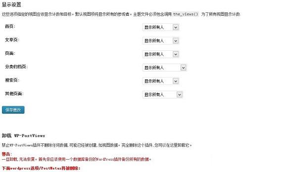 Wp-Postviews中文插件