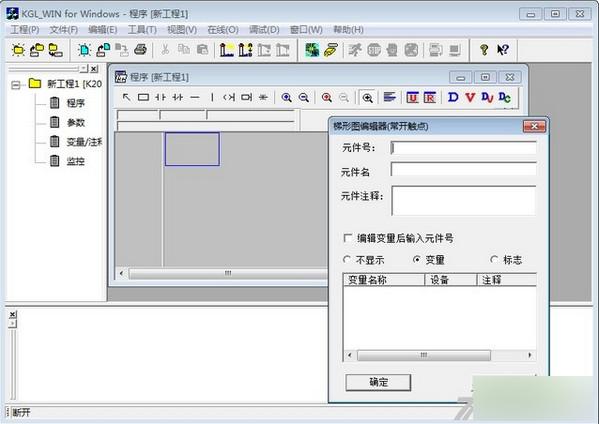 LG PLC编程软件(KGL WIN)