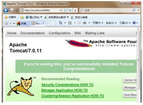 Apache Tomcat 7截图