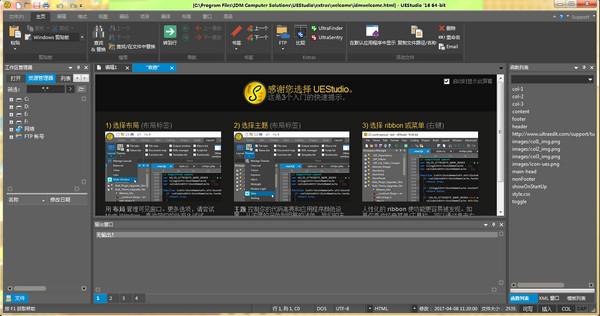 UEStudio(软件集成开发环境)LOGO