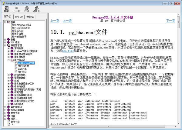 PostgreSQL中文手册截图