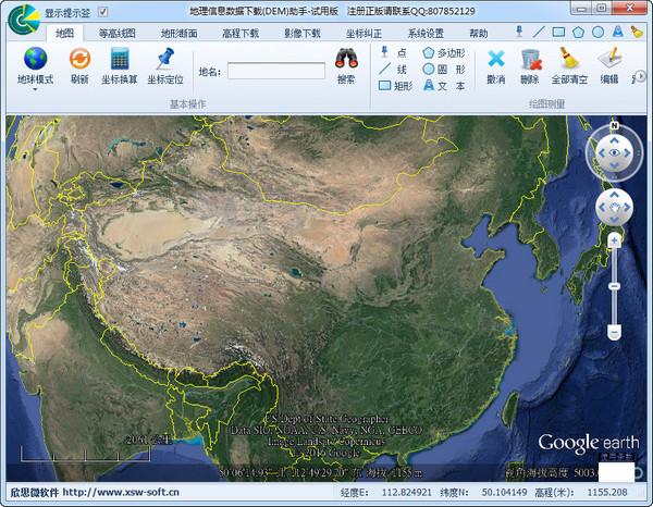 地理信息数据下载(DEM)助手截图